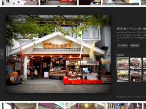 小次郎商店