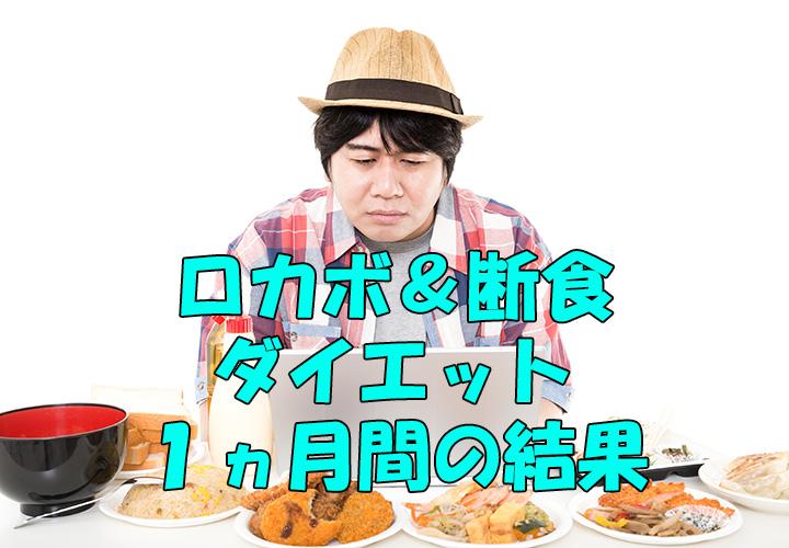 ロカボダイエット 断食ダイエット 口コミ