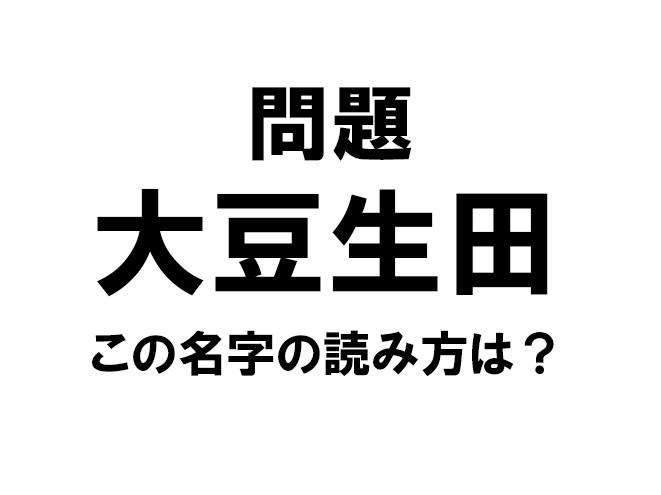 大豆生田 苗字 読み方