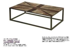ユニオンジャックテーブル