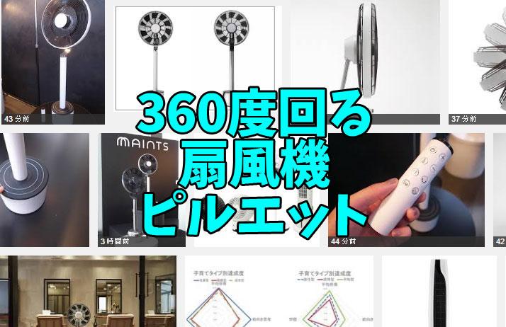 ピルエット 360度 扇風機