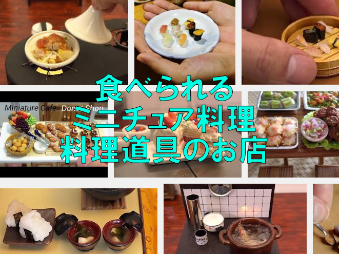 ミニチュア料理 道具 動画