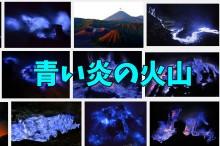青い炎 イジェン火山