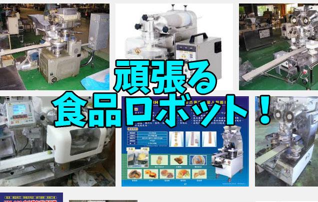 食品ロボット