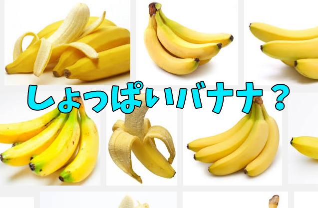しょっぱいバナナ