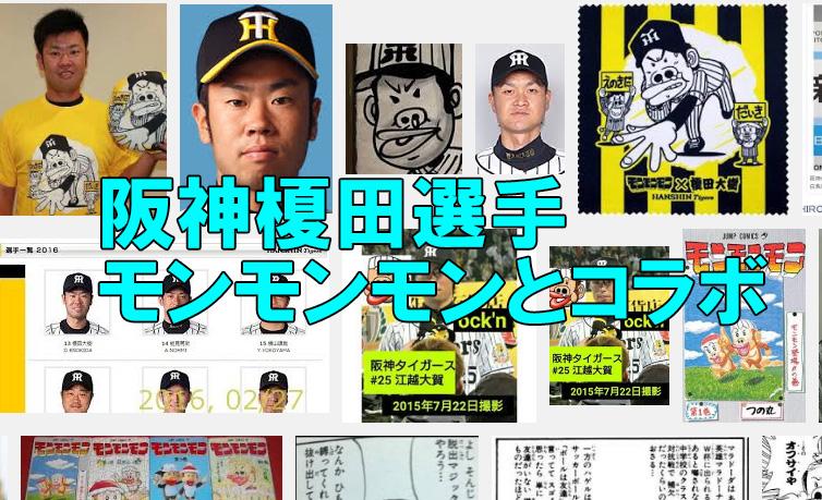 モンモンモン 榎田投手
