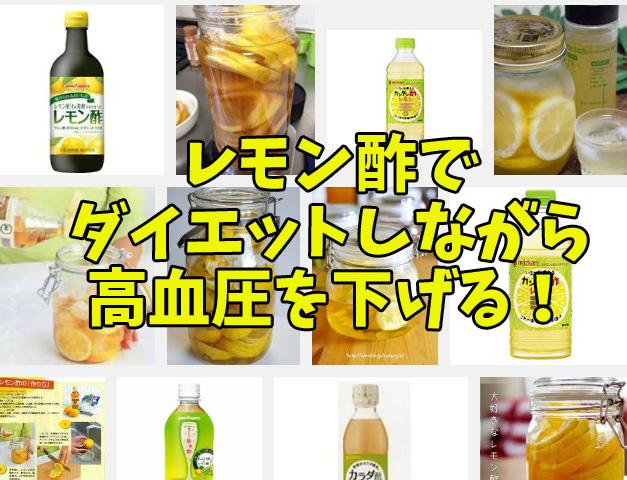 レモン酢 高血圧 予防
