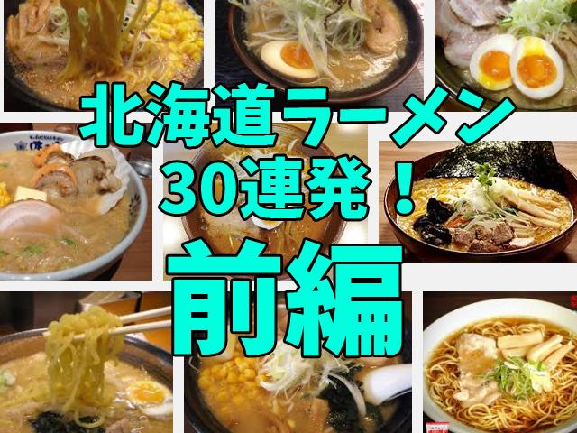 北海道ラーメン30連発-前編