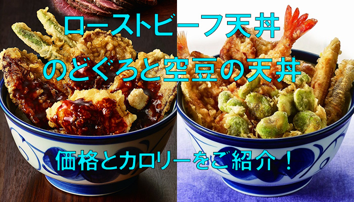 ローストビーフ天丼-のどぐろと空豆の天丼