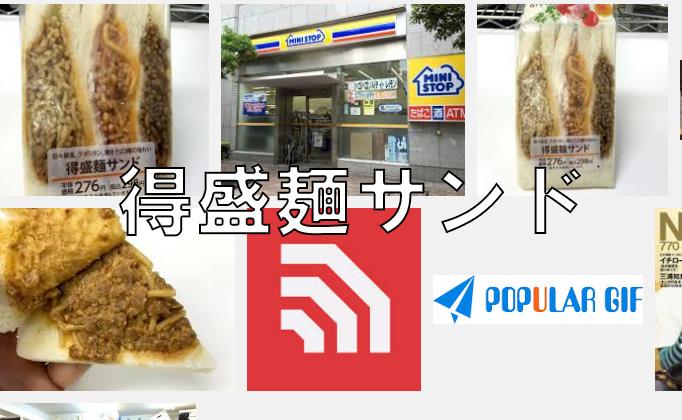 得盛麺サンド