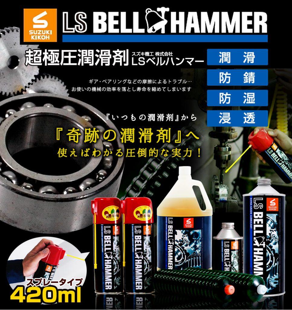 ベルハンマー 奇跡の潤滑油