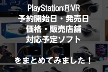 PlayStation-VR-予約開始日