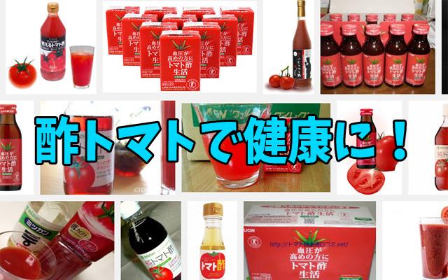酢トマト ダイエット
