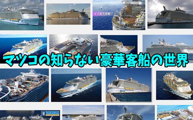 豪華客船 アスカ2