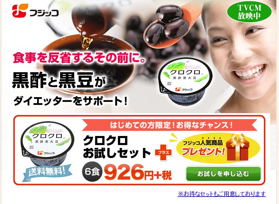 酢黒豆 ダイエット フジッコ