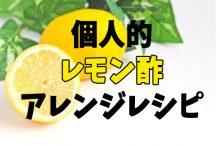 レモン酢 レシピ
