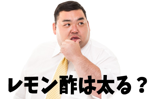 レモン酢 太る