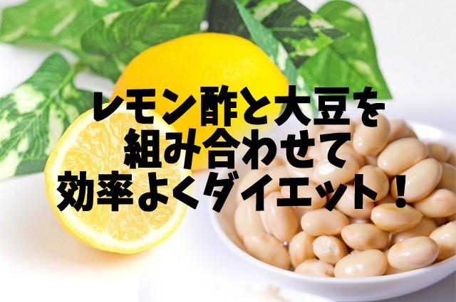 レモン酢 大豆 タイミング