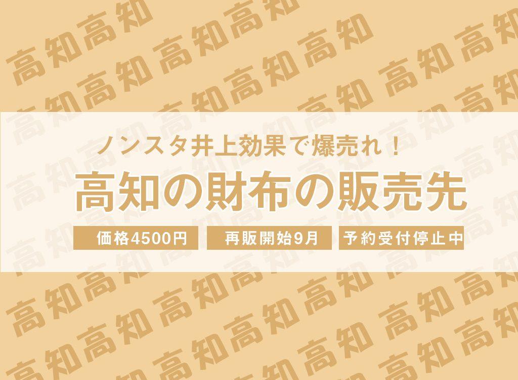 the latest 84d9c 44660 高知(コーチ)の財布の値段と通販先、再販予約情報が2分でわかり ...