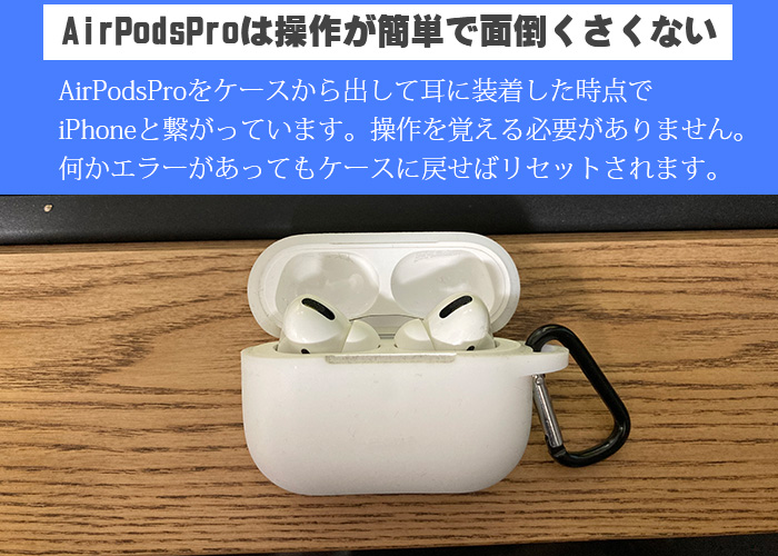 AirPodsProは操作が簡単で面倒くさくない