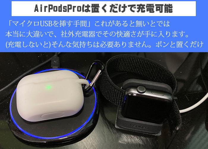 AirPodsProは置くだけで充電可能