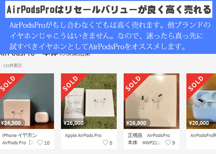 AirPodsProは高く売れる